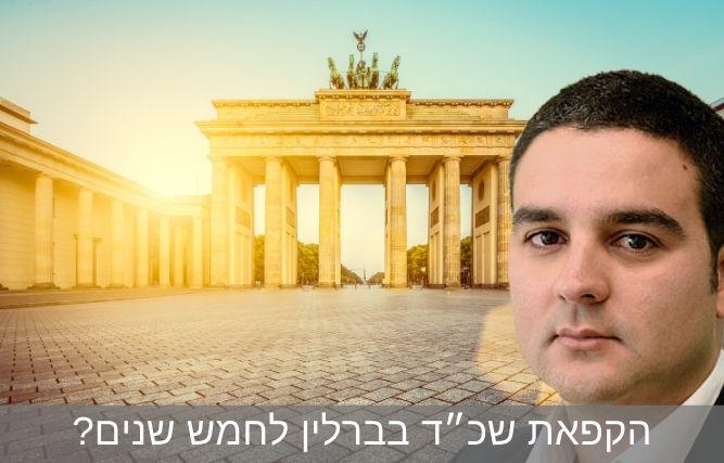אורן קובי ברלין
